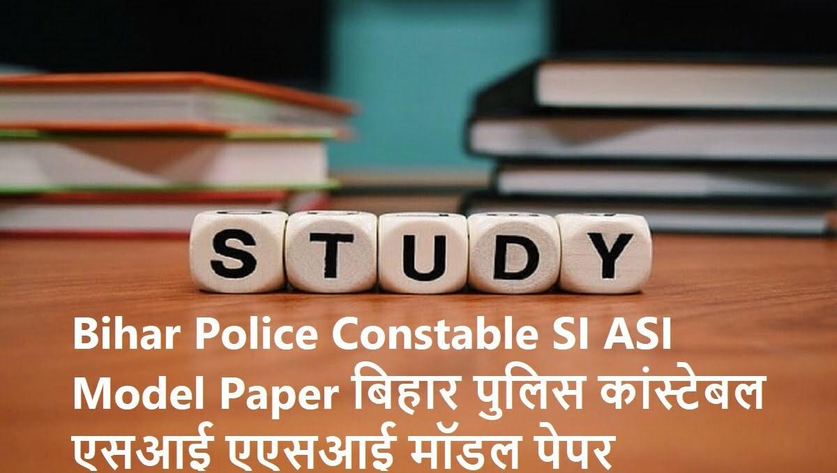 Bihar Police Constable SI ASI Model Paper 2020 बिहार पुलिस कांस्टेबल एसआई एएसआई मॉडल पेपर 2020