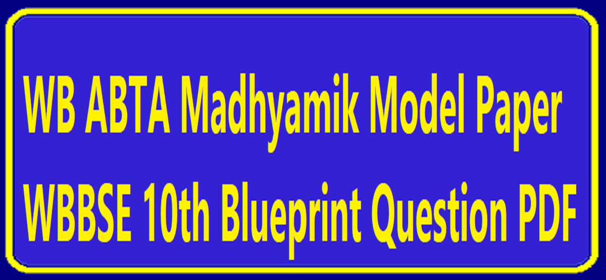 WB ABTA Madhyamik Model Paper 2020 WBBSE 10th Blueprint Question PDF 2020