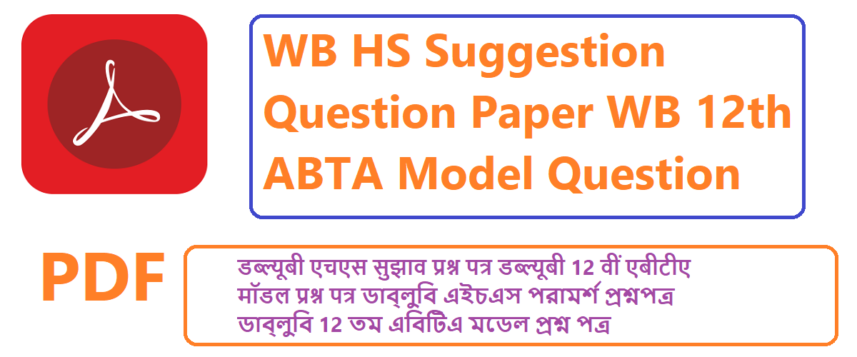 WB HS Suggestion Question Paper 2020 WB 12th ABTA Model Question Paper 2020
