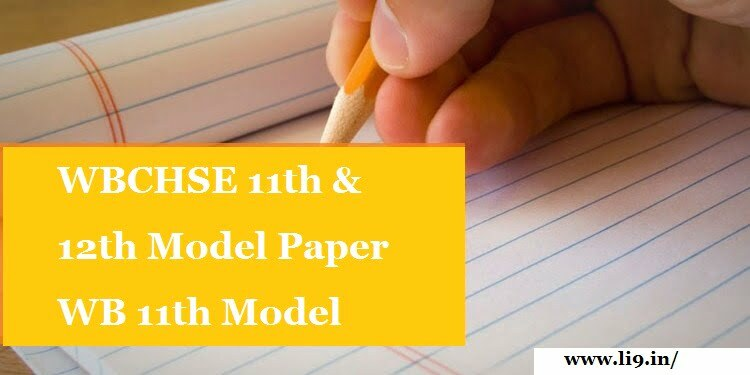 WBCHSE 11th & 12th Model Paper 2020 WB 11th Model Paper 2020