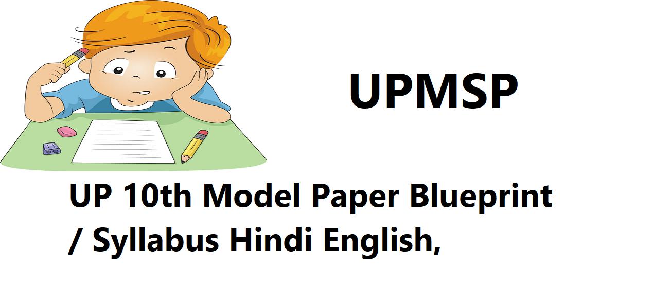 UP 10th Model Paper 2020 Blueprint / Syllabus Hindi English,