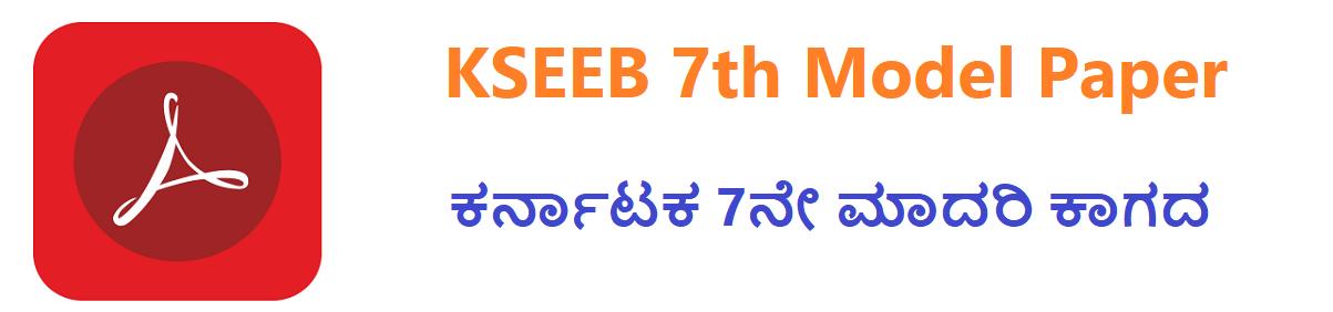 Karnataka 7th Model Paper 2020 Important Question Blueprint 2020