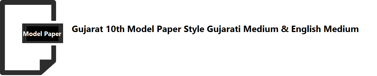 Gujarat 10th Model Paper Style 2020 Gujarati Medium गुजरात 10 वीं मॉडल पेपर 2020 गुजराती माध्यम