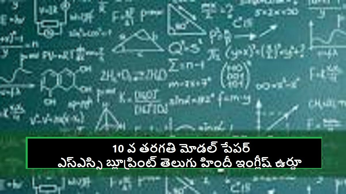 Manabadi SSC 10th Model Question Paper 2020