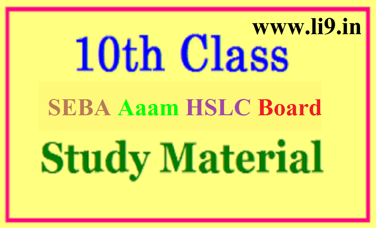 SEBA HSLC 10th Model Question Paper 2020