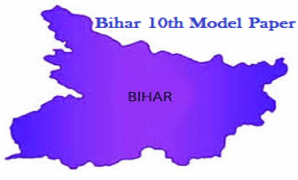 Bihar SCERT 10th Model Paper 2021 SCERT BSEB Matric Important Question Paper 2021
